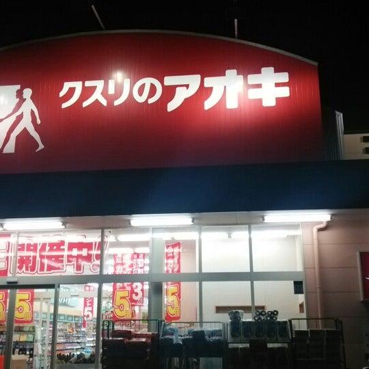 Large background photo o... クスリのアオキ 三本柳店 - 13 vi