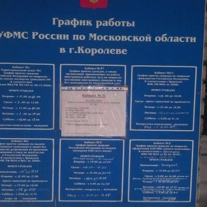 Фмс г.королев ул.болдырева запись на консультацию гражданства