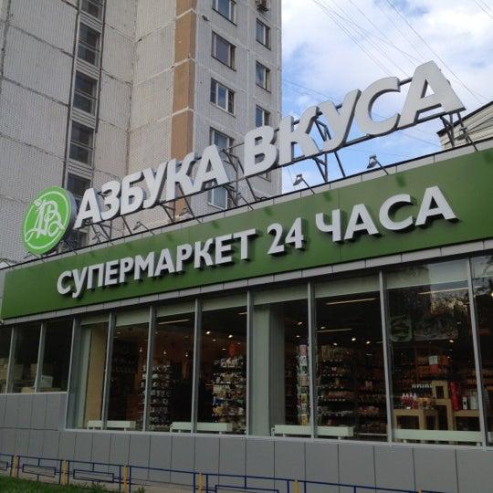 Фотографии на Азбука вкуса - Южное Тушино - ул. Свободы, 42