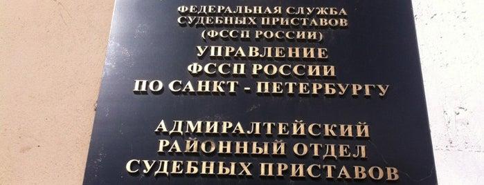 Закон РФ о службе в таможенных органах Российской