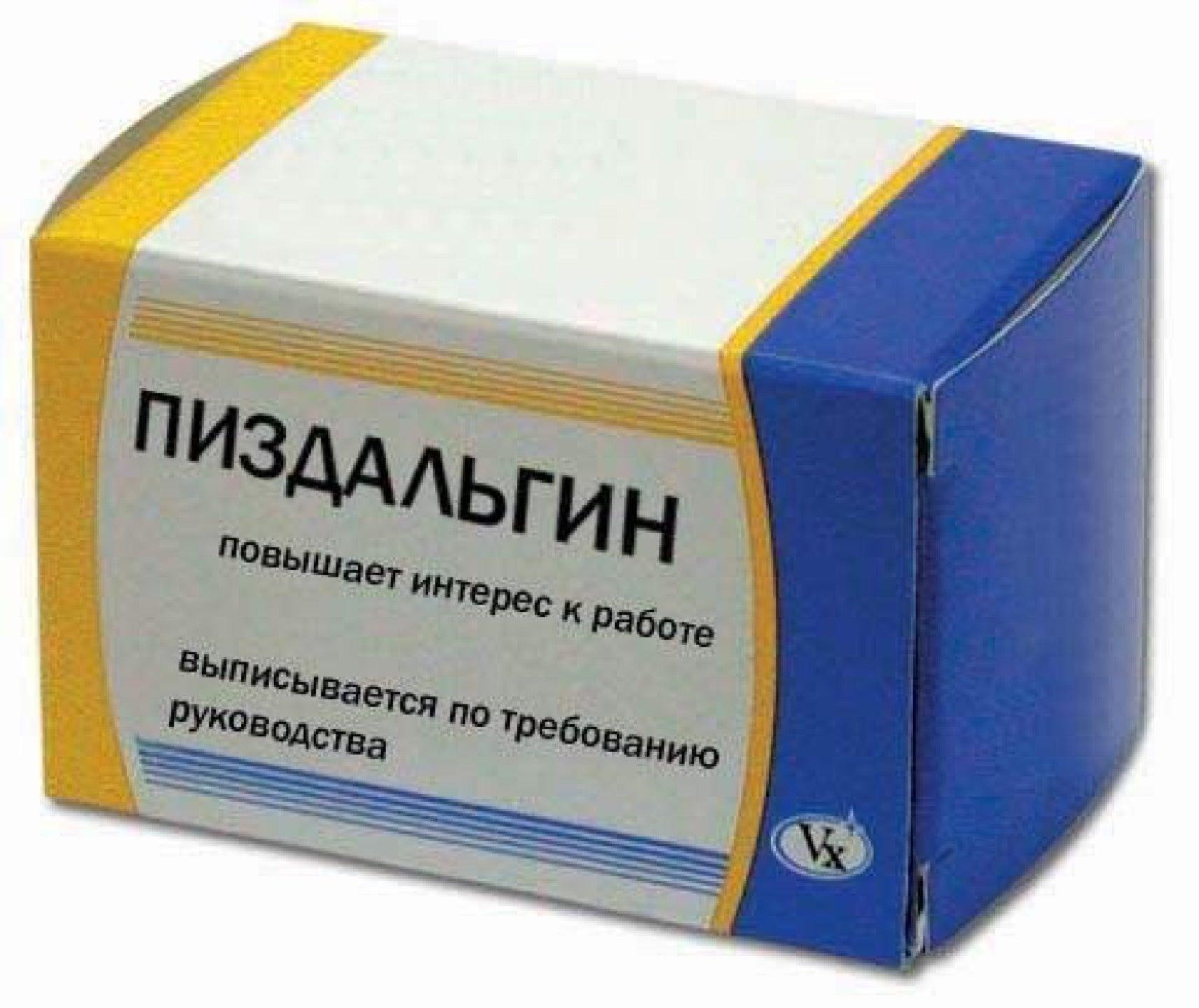 Таблетки для телок 10 фотография