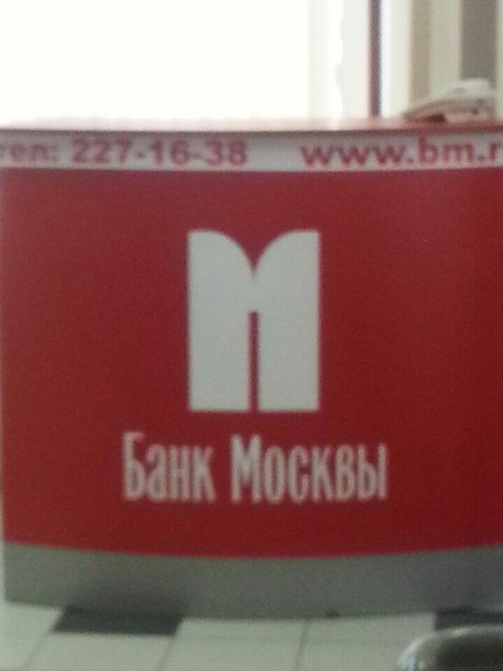 Банк москвы ru 13 фотография