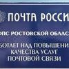 Фото Почтовое отделение №2