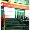 Фото Банкомат, Банк Русский стандарт, ЗАО