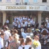 Фото Гимназия №117