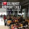 Xilinhot Airport, Photo added:  Wednesday, April 24, 2013 2:09 PM