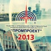 Фото Промпроект, ПКИ