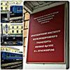 Фото Красноярский институт железнодорожного транспорта, филиал ИрГУПС