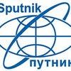 Фото Спутник