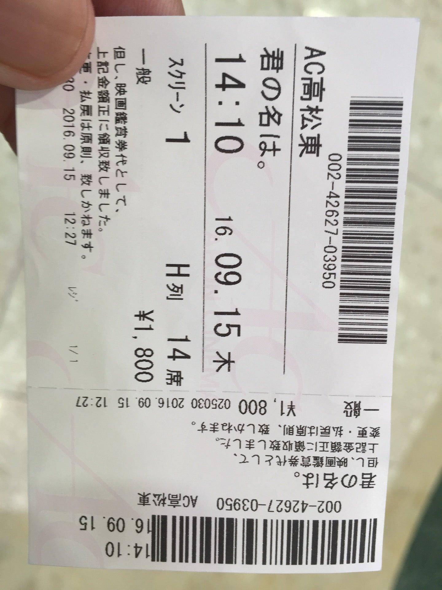 イオン シネマ 高松 東