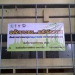 Photo taken at โรงเรียนศีลาจารพิพัฒน์ (Siracharaphiphat School) by A W. on 11/17/2012