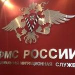 Федеральная Миграционная Служба (ФМС России) управление внешней трудовой миграции