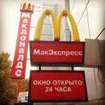 Макдональдс в Саратове
