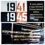 Фото Музей-усадьба Н.Г. Чернышевского в соцсетях