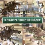 """Скульптура """"Покорение Сибири"""" очень мне понравилась. Весьма оригинально и информативно"""