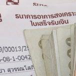 Photo taken at ธนาคารอาคารสงเคราะห์ by วิ น. on 6/16/2014