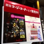 Photo taken at 銀座コージーコーナー 中野サンモール店 by ttea k. on 8/4/2013