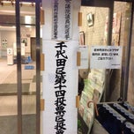 Photo taken at 岩本町ほほえみプラザ by zeroweb_boss on 12/14/2014