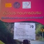 Photo taken at กรมการขนส่งทางบก จังหวัดสงขลา by Kool I. on 5/20/2014