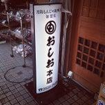 Photo taken at おしお 本店 by satoshi t. on 5/4/2012