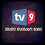 Photo taken at მეცხრე არხი | Channel 9 by Keti K. on 2/14/2013