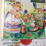 Photo taken at Державна податкова iнспекцiя by Натали🍒 on 9/17/2013