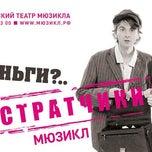 Photo taken at Театр мюзикла by Театр мюзикла on 1/30/2014