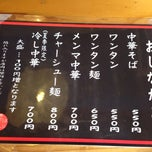 Photo taken at 中華そば志のぶ支店 二十人町店 by K T. on 2/12/2014