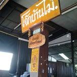 Photo taken at โจ๊กบ้านไม้ by พี่ทิกเกอร์ น. on 6/17/2013
