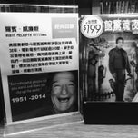 Photo taken at 法雅客 Fayaque 台北信義A9店 by Bryan W. on 8/24/2014