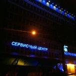 Photo taken at Белтелеком by Андрей М. on 1/3/2014