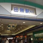 Photo taken at 田無駅 (Tanashi Sta.) (SS17) by Kana W. on 10/24/2013
