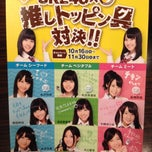 Photo taken at CoCo壱番屋 左京区百万遍店 by やなが ー. on 10/16/2013