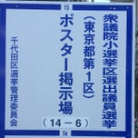 Photo taken at 岩本町ほほえみプラザ by Ryohei F. on 12/2/2014