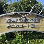 Photo taken at 空港東第四公園 テニスコート場 by 桃次郎 on 8/25/2014