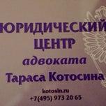 Photo taken at БЦ «Нагатинский» by Тарас К. on 7/2/2015