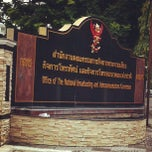 Photo taken at สำนักงาน กสทช. (Office of NBTC) by punpun s. on 7/19/2013