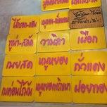 Photo taken at ปังเว้ย..เฮ้ย!!! (Pung-Weii) by Datsakorn S. on 2/13/2014