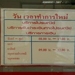 Photo taken at ไปรษณีย์ รองเมือง (Rong Mueang Post Office) by Misa C. on 12/23/2011