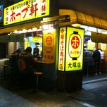 Photo taken at ホープ軒本舗 大塚店 by なか な. on 2/22/2012