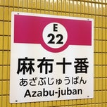 Photo taken at 麻布十番駅 (Azabu-juban Sta.) by Antonio on 1/8/2012
