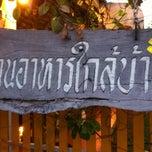 Photo taken at ร้านอาหารใกล้บ้าน by Dr.Toto on 2/26/2012