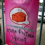 Photo taken at ปังเว้ย..เฮ้ย!!! (Pung-Weii) by BW'L on 7/16/2011