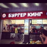Photo taken at Burger King by Настя Б. on 6/9/2012