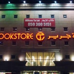 Photo taken at Jarir Bookstore | مكتبة جرير by Nathan ~. on 10/28/2011