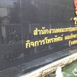 Photo taken at สำนักงาน กสทช. (Office of NBTC) by Patchara K. on 6/26/2012