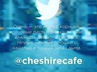 ресторан Чеширский Кот