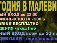 Радужный клуб МАЛЕВИЧ