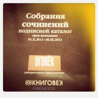 Photo taken at Почта России 195221 by Sergey V. on 11/28/2012