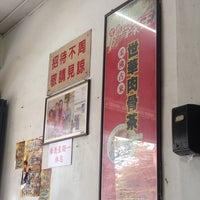 Photo taken at Restoran Sze Hwa Bak Kut Teh (古来世华肉骨茶) by Elvan C. on 5/27/2014